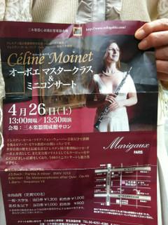 20140426_oboe_concert